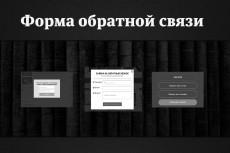 Подключу форму обратной связи для сайта 24 - kwork.ru