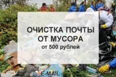 Наведу порядок на вашей почте 9 - kwork.ru