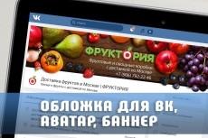 Сделаю аватар для группы вконтакте 15 - kwork.ru