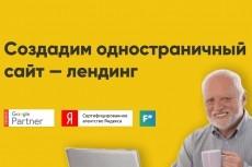 Сделаю одностраничный сайт - лендинг 21 - kwork.ru