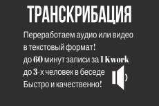 Рерайт. Делаем новые и оригинальные тексты 14 - kwork.ru
