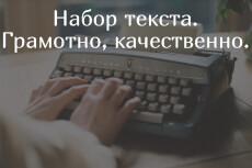 Набор текста с PDF и Djvu скана, фотографий и картинок, рукописи 5 - kwork.ru