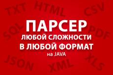 Парсер на Python 12 - kwork.ru