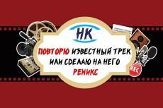 Красивый эквалайзер для вашего трека 7 - kwork.ru