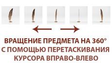Рекламный Flash или Html баннер 16 - kwork.ru