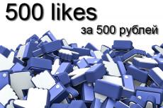 700 живых лайков на посты в facebook 4 - kwork.ru