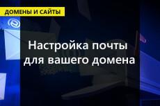 Перенос сайта на новый хостинг 10 - kwork.ru
