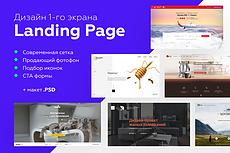 Дизайн шапки сайта 22 - kwork.ru