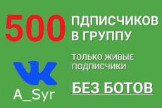 Оформление сообществ ВК . Обложка, аватар, рекламных постов 12 - kwork.ru