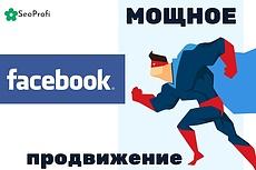 300 Facebook репостов 5 - kwork.ru