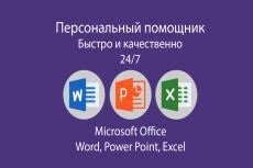 Найду информацию в Интернете 32 - kwork.ru