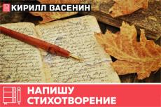 Напишу сценарий рекламы для ТВ 18 - kwork.ru