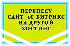 Установка Битрикс на хостинг 5 - kwork.ru