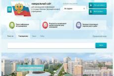 Сформирую заявку участнику для участия в тендере по 44 ФЗ 10 - kwork.ru