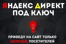 Полная настройка контекстной рекламы! Yandex/Google 16 - kwork.ru