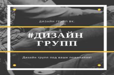 Оформлю социальную сеть ВКонтакте 10 - kwork.ru