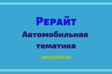 Рерайт  12000 сбп. Авто и мото. Работа, карьера 3 - kwork.ru