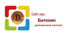 5 сайтов в статейном контенте за 500 рублей с авто наполнением 7 - kwork.ru
