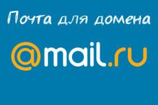 Зарегистрирую почту info, собачка, ваш-сайт.ru 3 - kwork.ru