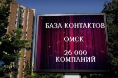 50000 контактов компаний Екатеринбурга 22 - kwork.ru
