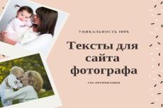 Выполню сео-рерайтинг на 5000 символов 7 - kwork.ru