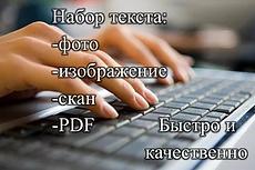 Осуществляю набор текста 33 - kwork.ru