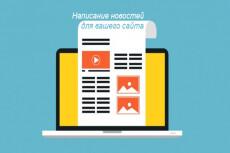 Копирайтинг от 1500-6000 символов 19 - kwork.ru