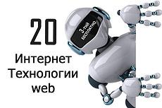 Тематика Образование 20 ссылок 25 - kwork.ru