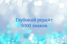 Качественный ручной рерайт статей любой тематики. Объем 6000 символов 7 - kwork.ru