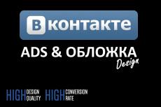 Оформлю социальную сеть ВКонтакте 12 - kwork.ru