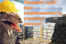 Продам автонаполняемый сайт стройка и недвижимость 4 - kwork.ru