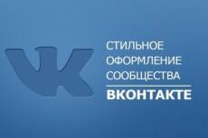 Сделаю оформление вашего Twitch канала 15 - kwork.ru