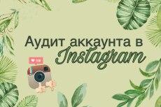 Оформление ленты Instagram в едином стиле 14 - kwork.ru