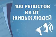 За день 100 живых репостов ВКонтакте. Вручную, только пользователи 8 - kwork.ru