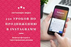Шаблоны бесконечной ленты для инстаграма 90 штук с новинками 2019 г 35 - kwork.ru