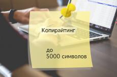 Напишу текст (грамотный, уникальный и интересный) в кратчайший срок 4 - kwork.ru
