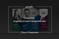 Сделаю дизайн-макет листовки 40 - kwork.ru