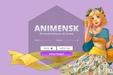 Создам уникальную шапку для сайта 17 - kwork.ru