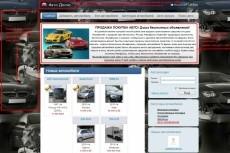 Магазин цифровых товаров Atronics 36 - kwork.ru