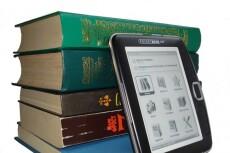 Создам для вас электронную книгу 5 - kwork.ru
