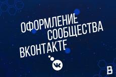 Оформлю сообщество Вконтакте. Аватар+обложка 9 - kwork.ru