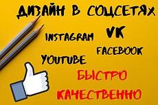 Дизайн в социальных сетях 11 - kwork.ru