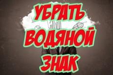 Уберу водяной знак 13 - kwork.ru