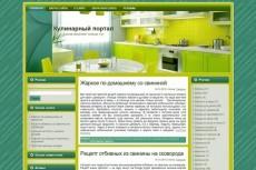Landing Page по продаже мебели 19 - kwork.ru