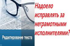 Редактирование и корректура текста 21 - kwork.ru