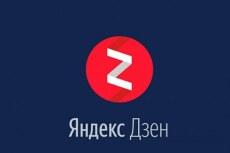 Яндекс Дзен - комплексное продвижение 4 - kwork.ru