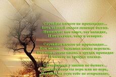 Стихотворения на любую тему, поздравления для души и от всего сердца 22 - kwork.ru
