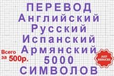 переведу видеоролик, текст 5 - kwork.ru
