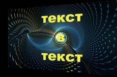 Прогоню Вашу ссылку на видео различными сервисами 9 - kwork.ru