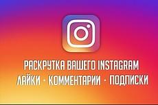 Продвижение ваших аккаунтов Instagram, Лайки на фото, Подписчики 11 - kwork.ru